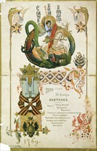 Breakfast menu for the anniversary of the Order of Saint George on 26 November 1906.  Artist: Viktor Mihajlovic Vasnecov