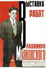 Poster for an exhibition of Vladimir Mayakovsky's works, 1931.  Artist: Aleksey Gan