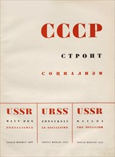 Cover design USSR Builds Socialism, 1933. Creator: Lissitzky, El (1890-1941).