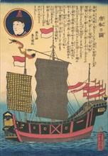 Chinese Junk, 2nd month, 1862.