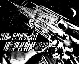 Affiche célébrant la conquête spatiale