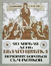 'Help fight against tuberculosis!', poster, 1910.  Artist: Nikolai Gerardov