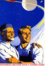 TO THE WORKERS OF SOVIET SCIENCE AND TECHNOLOGY ! Soviet poster about 1968