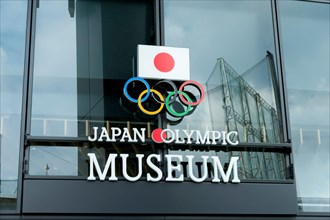 SHINJUKU CITY, TOKYO, JAPAN - SEPTEMBER 30, 2019: Close-up of the logo at the entrance to the Japan Olympic Museum at Tokyo Olympic Sport Square.