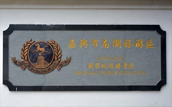 China national tourism sign, AAAAA rated attraction. This is at Nan Hu or south lake in Jiaxing,where the Chinese communist party first met in 1921.