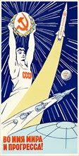 ?? ??? ???? ? ?????????! (In the name of peace and progress!) 1961 Soviet Union propaganda poster showing the triumphs of their space program Sputnik 1, Sputnik 2, Sputnik 3 and Luna 1 in the foregrou...