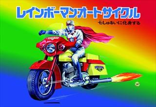 Japanese Superhero on Motorcycle